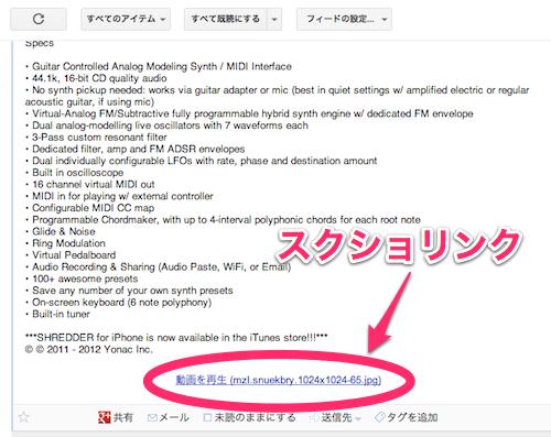 ITunes Store RSS フィードジェネレータ Googleリーダー3