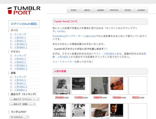 Tumblr 日本人ユーザー TUMBLR PORT検索1
