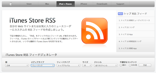 ITunes Store RSS フィードジェネレータ TOP