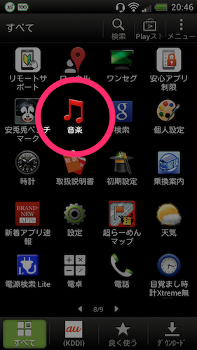 HTC J 音楽1