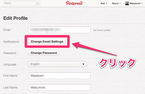 Pinterest ボード作成通知メール 停止方法3