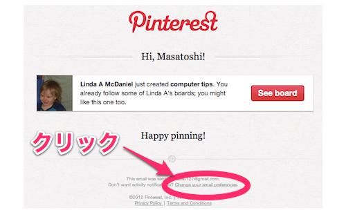 Pinterest ボード作成通知メール 停止方法1