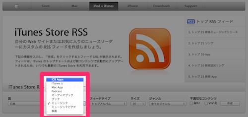 ITunes Store RSS フィードジェネレータ フィード作成 メディアタイプ