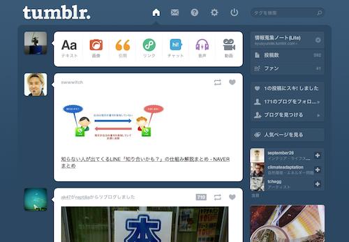 Tumblr 日本人ユーザー ダッシュボード タグ検索1