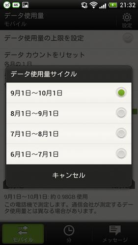 HTC J データ通信量 確認方法 期間指定2
