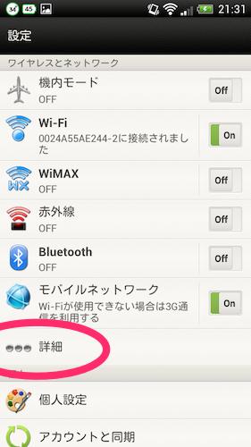 HTC J データ通信量 確認方法2