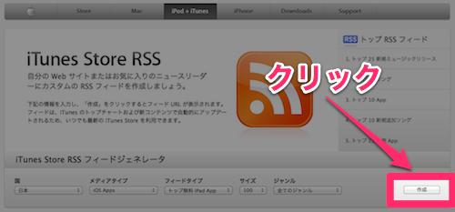 ITunes Store RSS フィードジェネレータ フィード作成 設定完了
