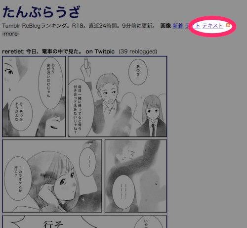 Tumblr 日本人ユーザー たんぶらうざ検索2