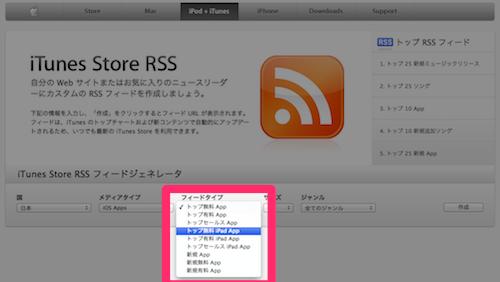 ITunes Store RSS フィードジェネレータ フィード作成 フィードタイプ