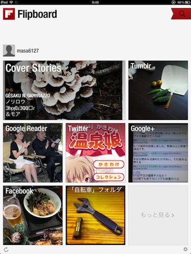Flipboard iPad1