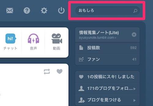 Tumblr 日本人ユーザー ダッシュボード タグ検索2