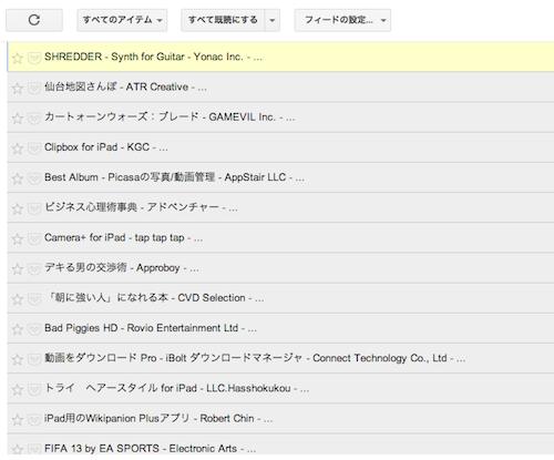 ITunes Store RSS フィードジェネレータ Googleリーダー1