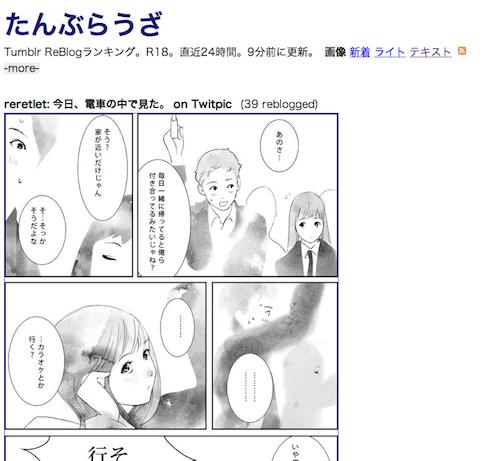 Tumblr 日本人ユーザー たんぶらうざ検索1