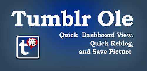 TumblrOle バナー