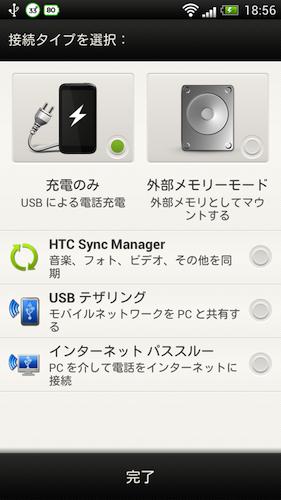 HTC J Mac接続 HTC J画面1