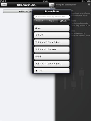 Taptu フィード登録4