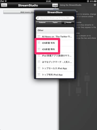 Taptu フィード登録5