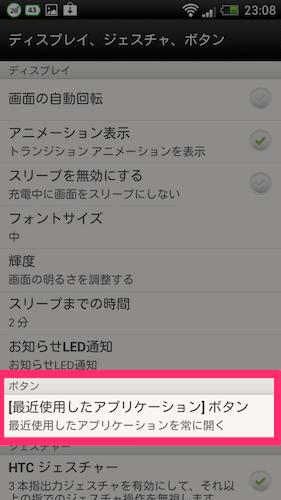 HTC J キーマップの変更2