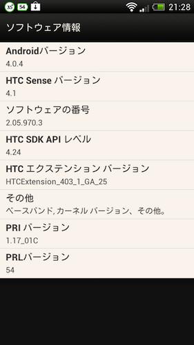 HTC J 1013システムアップデート後