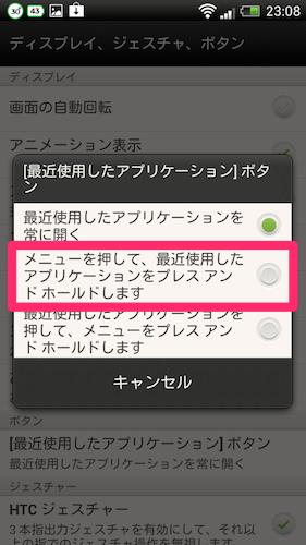 HTC J キーマップの変更3