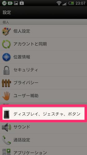 HTC J キーマップの変更1