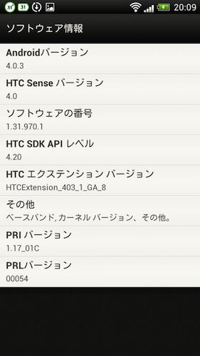 HTC J 1013システムアップデート前