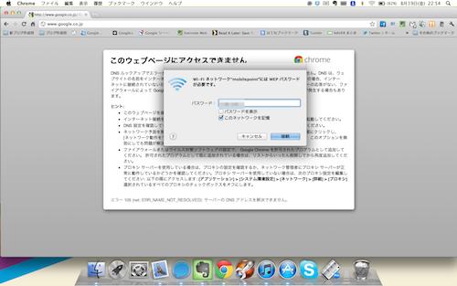 BBモバイルポイントWEPパスワード入力画面
