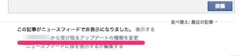 Facebook コメント いいね 非表示設定 ニュースフィード3