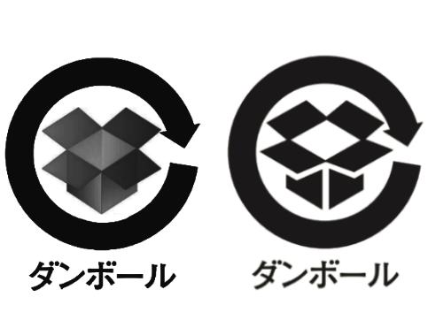 Dropboxのリサイクルマーク 段ボールのリサイクルマーク 比較