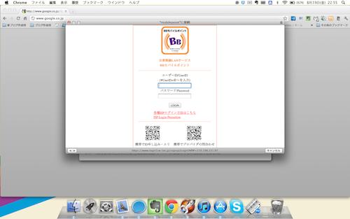 BBモバイルポイント接続画面