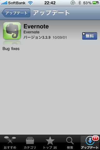 Evernote for iPhone 2010 09 01 バージョン3 3 9 アップデート内容