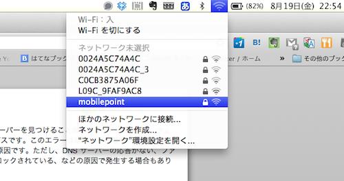 AirMacをクリック