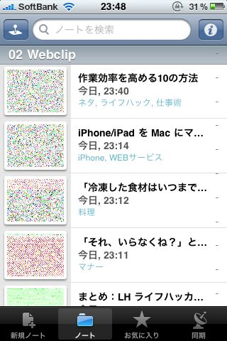 Evernote for iPhoneのバグ画面