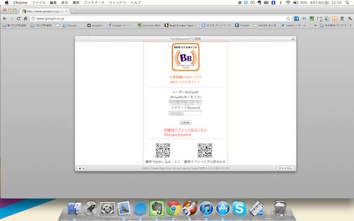 BBモバイルポイント接続画面LOGIN