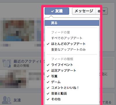 Facebook コメント いいね 非表示設定 プロフィール3
