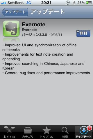 Evernote for iPhone 2010 08 11 バージョン3 3 8 アップデート内容