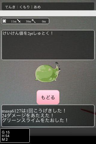 セカイユウシャ冒険編6