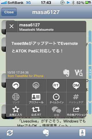 TweetMe ツイート確認
