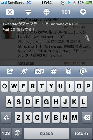 TweetMe 確認画面