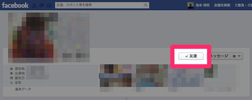 Facebook コメント いいね 非表示設定 プロフィール1