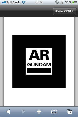 ARガンダム ARマーカー iPhoneビュー