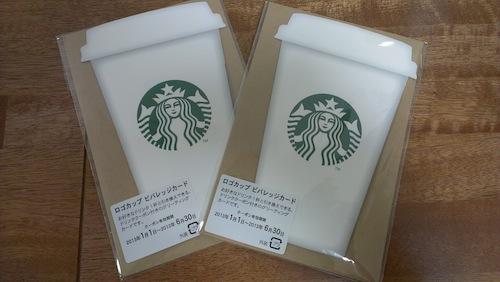 スターバックス福袋 2013年 ビバレッジカード