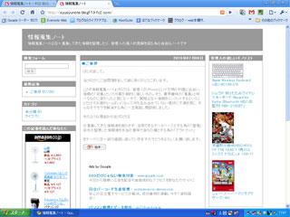 0708時点の情報蒐集ノートブログ画像