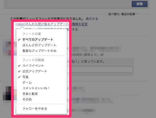 Facebook コメント いいね 非表示設定 ニュースフィード5
