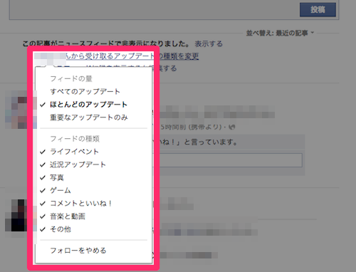 Facebook コメント いいね 非表示設定 ニュースフィード4