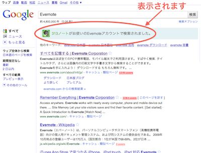 Evernote Google Chrome Extension 検索結果