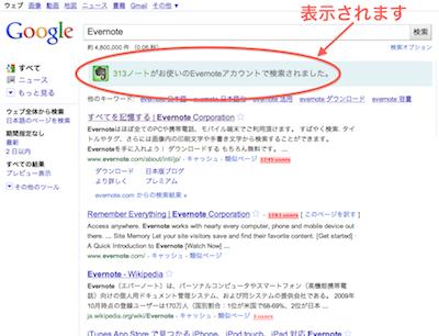 Evernote Google Chrome Extension 検索結果