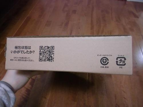 Amazonの箱 段ボールのリサイクルマーク2