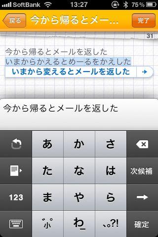 ATOK Pad keyboard入力画面