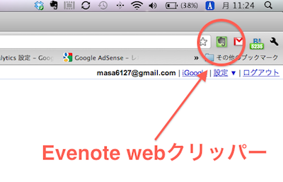 Evernote Google Chrome Extension アイコン